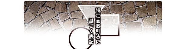title_tokutei_09
