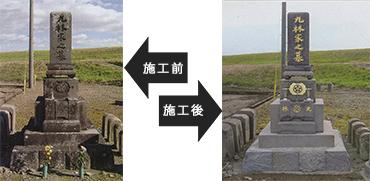 墓石のクリーニングイメージ
