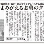 お墓のクリーニング 西日本新聞 朝刊日曜版ニュースバリューに掲載